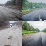 Яка дорога на Тернопільщині значно змінилася (фото)