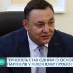 На прикладі Тернополя українські міста вчаться бути відкритими та ефективними