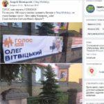 Тернопільщина: кандидат-мажоритарник повідомляє про знищення його агітаційних матеріалів