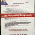 У Тернополі кандидати у депутати купують виборців, хто чим може (відео)