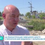 Стратегічні роботи: ремонт Гаївського мосту у Тернополі проводять лише за кошти міської казни