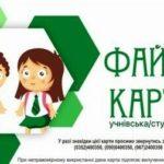 Тролейбуси і комунальні автобуси: З 1 вересня проїзд для студентів та учнів у комунальному громадському транспорті Тернополя буде безкоштовним