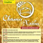 У Настасівській ОТГ святкуватимуть завершення жнив (програма)