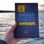 «Усе в житті або від любові, або від її нестачі», – тернопільський священик видав цікаву книжку