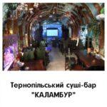 Тернопільський суші-бар відзначився своїм туалетом (фото)