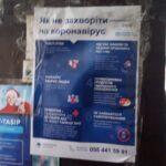 У тернопільських маршрутках з'явилися рекомендації як вберегтися від найстрашнішої хвороби останніх років (фото)