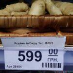Суттєво піднявши ціну на цю рослину, деякі українці вкотре довели, що хворі на вірус жадібності (фото)